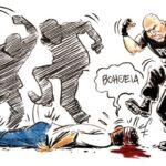Αστυνομική Βία και Αποπροσανατολισμός